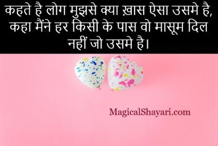 Hindi love status in 775+ Best